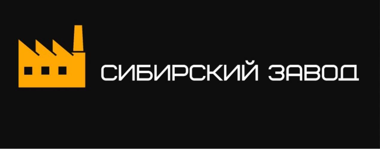 "ООО ""Сибирский завод"""